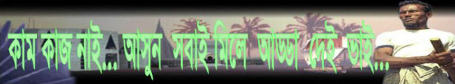 BANGLA LINKS