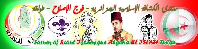 الكشافة الإسلامية الجزائرية فوج الإصلاح